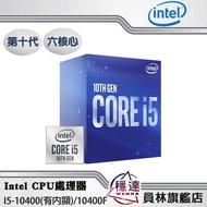 【Intel】Core I5-10400/10400F CPU處理器 六核心 第十代