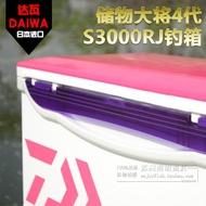 戶外漁具 daiwa 達瓦 達億瓦 儲存大將 4代 S3000RJ帶腳墊 釣箱保溫箱冰箱/熱賣 爆款