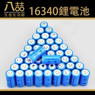 16340鋰電池 1300mAh 3.7v CR123A無保護板 充電電池 充電鋰電池 神火 小電池 手電筒電池