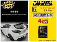 零競技 zero sports 匠 5w 40 mazda3 馬自達3 馬3 機油 完工 套餐 更換 機油~自在購
