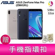 分期0利率 Asus 華碩 ZenFone Max Pro (ZB602KL 3G/32G) 智慧型手機 贈『手機指環扣 *1』▲最高點數回饋23倍送▲
