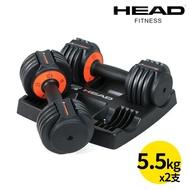 HEAD海德 5.5kg 快速可調式啞鈴組 12.5Lbs(單支最大5.5kg/一組2支) 舉重 重量訓練