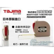 日本製造 TAJIMA 自動捲尺 Top-Conve 職人2m 2米 英吋/公分