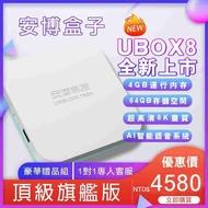 【UBOX8】安博盒子X10 升級旗艦機 4G+64G 藍芽AI語音 安卓10.0 安博盒子8代 6K畫質 雙頻WIFI
