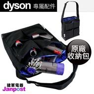 [96折][建軍電器]全新 100%原廠 收納包 配件包 各式吸頭可用 Dyson SV09 SV07 SV03 DC74 DC62 DC63 DC52