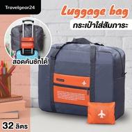 TravelGear24 กระเป๋าเดินทางแบบพับได้ ล็อกกับกระเป๋าเดินทางได้ กระเป๋าพับได้  กระเป๋าเสริม Travel Foldable Bag - A0070