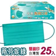 【普惠醫工】成人醫療口罩-蒂芬妮綠 (25片1盒)