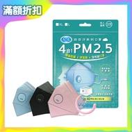 AOK 飛速 四合一 PM2.5防霧呼氣閥活性碳口罩 570V (2入/袋) 4合1 眼鏡防霧 呼氣閥 活性碳口罩【生活ODOKE】