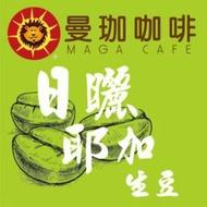 日曬耶加雪菲 G1 生豆 1公斤/500g