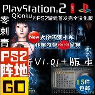 優質好看的現貨ps2專用薄盤游戲 零刺青之聲中文V1.1+ 完整漢化
