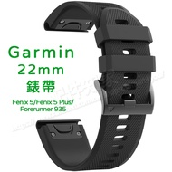 【手錶腕帶】Garmin Fenix 5/5 PLUS/Forerunner 935 運動風格 智慧手錶專用錶帶/經典扣式錶環/替換式-ZW
