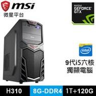 微星H310平台 第九代 Intel i5-9400F 六核獨顯 家庭娛樂機I