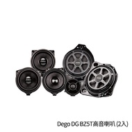 Dego DG BZ5T高音喇叭 2入 賓士專車專用 (禾笙影音館)