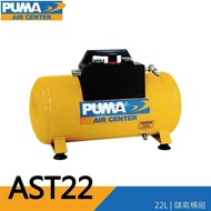 【PUMA巨霸空壓】AST22 手提式儲氣桶 可攜式儲氣桶(含快速接頭 雙壓力錶)