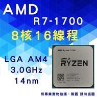 熊專業☆ AMD R7-1700 (Ryzen7 1700) 散裝 保固一年 AM4 (B)