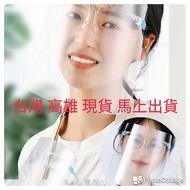 (台灣現貨) 防疫面罩1片就賣 防飛沫眼鏡支架防護面罩 防飛沫面罩 隔離面罩防毒面罩噴霧槍75酒精噴霧台灣製口罩95要戴