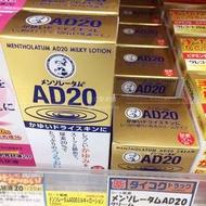 日本連線開跑許願商品曼秀雷敦 AD20金版乳液