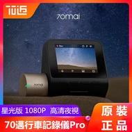【官方正品】小米 70邁邁智能記錄儀Pro 星光夜視版  行車記錄器 行車記錄儀 攝像機 攝影機 監視器