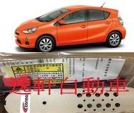 (逸軒自動車)TOYOTA PRIUS PRIUS C原廠部品臭氧負離子空氣清淨機 改善車內空氣品質 減低駕駛疲勞