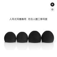 入耳式 矽膠耳塞套 (一組 4個) 可替換 耳塞 耳帽 ASUS ZenFone 2 ZE551ML/ZenFone 2 Deluxe/ZE550ML/ZE500CL/A500CG/PadFone S PF500KL