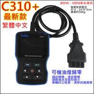 11.9版 BMW Mini 專用診斷電腦 C310+ 手持汽車診斷器 OBD2 Code Reader Scanner