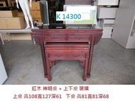 K14300 紅木 神明桌 +上下桌 玻璃 @ 收購餐廳桌椅,二手家具,展示櫃 櫃檯,環保二手傢俱,台北二手家具