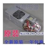 現貨原裝聯想 長城 TFX-180A GW-TFX50 DPS-220DB A HK280-62GP 電源