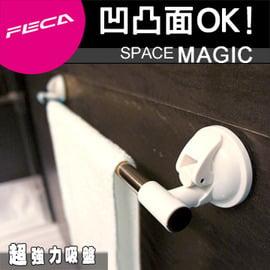 FECA非卡 無痕強力吸盤 加長型多功能毛巾架(白)
