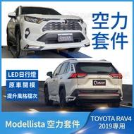 【昱光】汽車改裝精品 RAV4 5代 19.20年空力套件