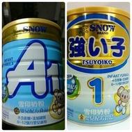 雪印奶粉強子1&A1