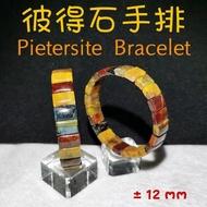 Pietersite Bracelet (± 12 mm)