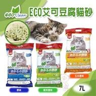 『寵喵樂旗艦店』ECO艾可豆腐貓砂-原味|綠茶|玉米 7L/包 單包 貓砂 環保 除臭