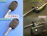 BMW晶片鑰匙 E34 E36 E38 E39 E46 E53X5 晶片鑰匙/新增/複製/換殼/維修 鑰匙外殼