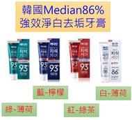 韓國Median86%強效淨白去垢牙膏《加碼領券9折→輸入代碼 2008CP2000A 或 2008CP2000B》