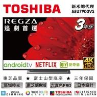TOSHIBA 東芝 55型4K 六真色PRO 安卓智慧娛樂LED液晶顯示器55U7900VS