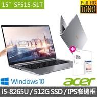 【贈office 2019超值組】Acer Swift5 SF515-51T-57XE 15吋觸控超輕薄筆電(i5-8265U/8G/512G SSD/Win10)