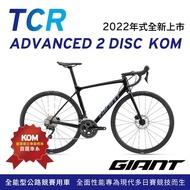 GIANT TCR ADVANCED 2 DISC 王者不敗極速公路自行車 2022年式