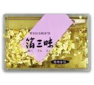 日本金澤 金箔屋 箔三味 食用金箔 (大)日本直送 百年老店 值得信賴
