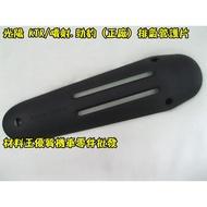 材料王*光陽 KTR/噴射.勁爆 原廠 排氣管護片.隔熱片.防燙蓋*