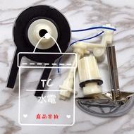 TC水電🔹全新 和成 HCG CF8208-HE 單段式 ㄧ段式 馬桶 水箱 止水皮 把手 C4283 C4286