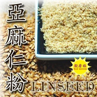 <黃金亞麻仁籽粉>小駿媽咪每日新鮮現磨-低醣減醣-豐富omega 3-生酮飲食600g-可做烘培料理-榖磨臨