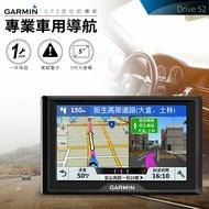 原廠現貨-GARMIN Drive 52 專業車用導航    3D實景導引 停車點資訊 常用路線記憶【一年保固】