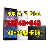 Nokia 7 PLUS 4+64G 空機 6吋八核心4G+3G雙卡機 Nokia7+自取電聯