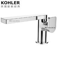 KOHLER Composed 臉盆龍頭 K-73167T-4-CP