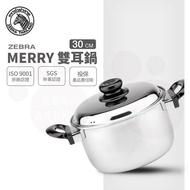 【ZEBRA 斑馬牌】304不鏽鋼Merry雙耳鍋 30cm 12.0L(附蓋湯鍋 電磁爐可用)