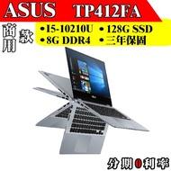 ASUS 華碩 Vivobook Flip TP412 ASUS PRO-TP412FA-0201A10210U 銀河藍