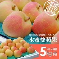 【優鮮配】日本青森TOKI水蜜桃蘋果公主5kg(20-23顆/箱)