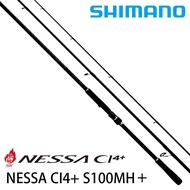 SHIMANO NESSA CI4 熱砂 [漁拓釣具] [岸拋竿]