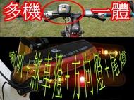【珍愛頌】B061 星程自行車自動煞車燈 尾燈 方向燈 電子喇叭 多機一體 警示燈 轉向燈 多功能 非把塞燈 非青蛙燈