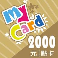 MyCard 2000點點數卡 【經銷授權 APP自動發送序號】